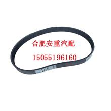 JAC江淮格尔发亮剑重卡货车配件K系A系发电机皮带8PK795/8PK795