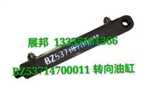 BZ53714700011 重汽豪威码头车 转向油缸/BZ53714700011