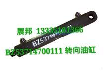 BZ53714700111重汽豪威码头车 转向油缸/BZ53714700111