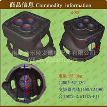 合力2-3.5T吨叉车 液力变矩器壳体 /(490-CA498) 22502-52113G