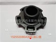 东风锐玲凯普特斯达御风锐骐轻型发动机原厂ZD28ZD30配件加机油盖/152552DB0A