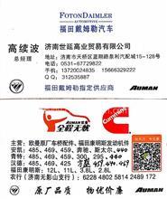欧曼 福田康明斯 发电机皮带S3694080/S3694080