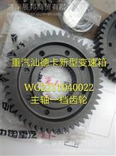 AZ2211040022重汽汕德卡新型变速箱HW25712系列 主轴一档齿轮
