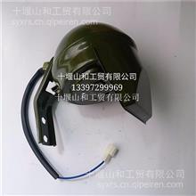 现货供应优质原厂原装东风军车配件前防空灯总成 554M-2/554M-2