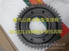WG2211040024 重汽汕德卡新型变速箱HW25712系列 倒挡齿轮