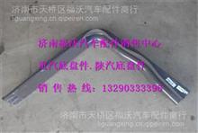 重汽豪沃70矿燃油箱支架总成/AZ9112550220