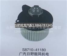 广汽新日野700全车原厂配件鼓风机电/S8710-41180