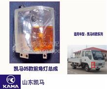 凯马奥峰K马05款老款货车轻卡 前大灯角灯 /前小灯 转向灯