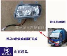 凯马货车轻卡配件 10款骏威前防雾灯总成 /保险杠灯