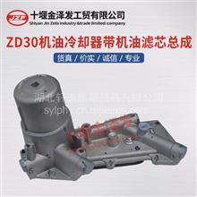 东风御风ZD30机油滤芯座 机油散热器总成/213052DB0A
