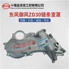 东风御风ZD30链条室罩/130362DB0A