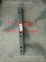 712W41673-5003 重汽汕德卡C7H驾驶室总成 连接板/712W41673-5003