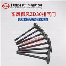 正品东风御风ZD30进气门排气门御风排气门配件/132022DB0A