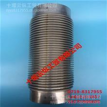 东风天龙原厂金属波纹软管总成/1202010-H0100