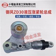 正品东风御风ZD30液压张紧轮总成/117502DB1A