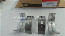 【5290097】适用于北汽福田康明斯ISF3.8 曲轴瓦带止推瓦4309117/4948504 4948505 4948506