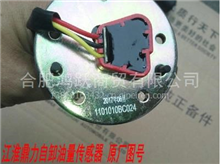 JAC江淮鼎力自卸货车 原厂油箱浮子BC024油量传感器/      13866163432