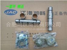 JAC江淮好微货车配件 w300精品立仁轴大黄针主销修理包总成/      13866163432