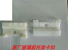 JAC江淮轻卡货车 原厂玻璃升降器卡扣摇窗机分前后/E0LE010      13866163432