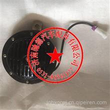 WG9718710002重汽豪沃原厂配件A7盆形电喇叭howoa7电喇叭盆型/WG9718710002