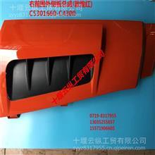 东风新天龙右前围外侧板总成(敦煌红/C5301660-C4300