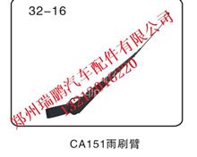 CA151雨刷系统雨刷臂/CA151雨刷臂