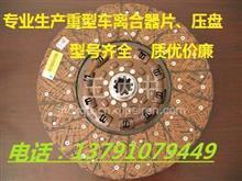 wg9435161003离合器从动盘350离合器片/wg9435161003