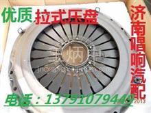 dz93189160303离合器压盘430压盘/dz93189160303