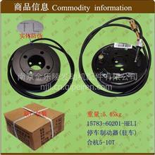 合力、杭叉5-10T吨叉车 停车制动器(驻车) /15783-60201