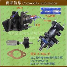杭州40-70H叉车 动力制动阀 HBBA制动助力器 /47210-L9000-YY