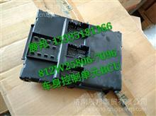 812W25806-7096 重汽汕德卡C7H车身控制单元BCU/812W25806-7096
