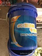 东风DFCV-L30 20W-50 15W-40  DCI专用机油/20W-50