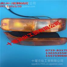 东风140配件/EQ1093F6D前信号灯/转向灯/37F5-12010 37F5-12010-020