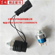 供应东风天龙空调压力保护开关总成 (带线)/ C8108411-C0101