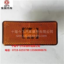 供应东风天锦东风天龙汽车车厢侧标志灯/ 3760010-K1000