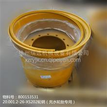 徐工压路机配件800153531 20.00/1.2-26-XS202轮辋(充水轮胎专用)/800153531