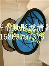 DZ97259191048陕汽德龙X3000空气滤清器总成