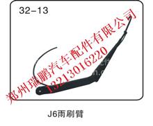 J6雨刷系统雨刷臂/J6雨刷臂