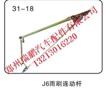 J6雨刷系统连动杆/J6雨刷连动杆