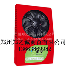 蓝冷驻车电动变频空调停车空调立式涡旋高端款适配东风天龙旗舰/LL-2800F(可以平置安装)