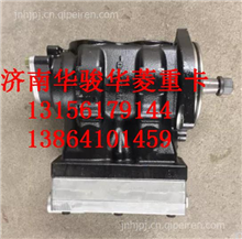 华菱汉马发动机威伯科打气泵空气压缩机总成/华菱汉马发动机