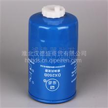 货车轻卡燃油滤芯DX250B沉淀杯油水分离DX250F柴油滤清器