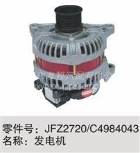 东风天锦ISDE发动机交流发电机/C4984043  JFZ2720