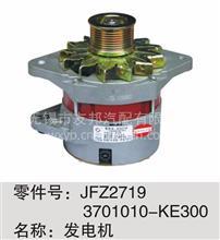 东风天锦发电机 JFZ2719 东风风神4H发动机发电机/3701010-KE300