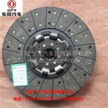 优势供应东风天龙天锦大力神离合器从动盘总成 / 1601ZB1T-130