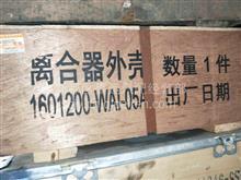 江苏四达离合器外壳总成1601200-WAI-05A/1601200-WAI-05A