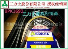 浙江三力士股份有限公司 东风天龙雷诺发动机风扇皮带9PK1690/9PK1690