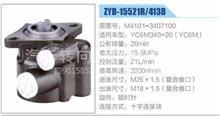 玉柴6M340-20(YC6M)发动机23齿方向机助力泵,叶片泵 /M4101-3407100;ZYB-15521R-413B
