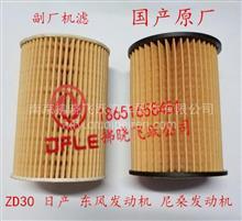 东风锐铃凯普特斯达御风日产尼桑ZD28ZD30机油滤芯/152092DB0A,ZD30.T01.F91A,A08,Y