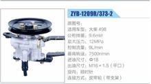 大柴498发动机皮带轮式方向机转向助力泵,叶片泵 /ZYB-1209R373-2